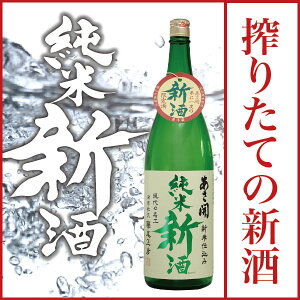 日本酒 ギフト お歳暮 2018 純米新酒 1800m...