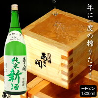 【限定】あさ開純米新酒2020生原酒1800ml令和二年新米仕込み非加熱生原酒、お歳暮、日本酒ギフト