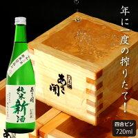 【限定】あさ開純米新酒2020生原酒720ml令和二年新米仕込み非加熱生原酒、お歳暮、日本酒ギフト