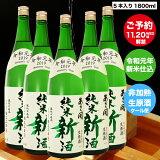 送料無料、あさ開純米新酒1800ml×5本入り1ケース