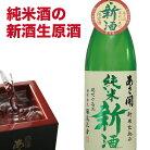 日本酒 父の日プレゼント 2018 純米新酒 1800ml 父の日 食べ物 父の日 ギフト 父 誕生日プレ…