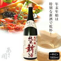 あさ開純米大吟醸新酒<生原酒>1800ml