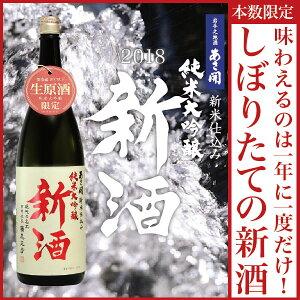 日本酒 ギフト お歳暮 2018 純米大吟醸新酒 18...