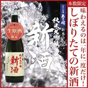 日本酒 ギフト お歳暮 2018 純米大吟醸新酒 72...