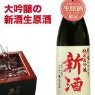 日本酒 父の日プレゼント 2018 純米大吟醸新酒 1800ml 父の日 食べ物 父の日 ギフト 父 誕生…