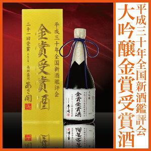 日本酒 ギフト お歳暮 平成三十年全国新酒鑑評会 金賞...