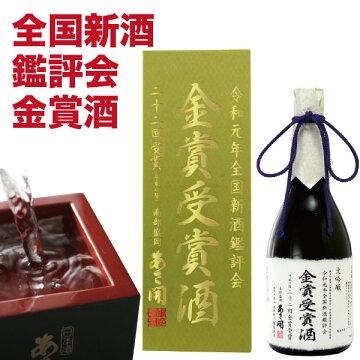 31酒造年度金賞受賞酒