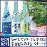 岩手の酒蔵あさ開(あさびらき)夏の冷酒3本セット720ml