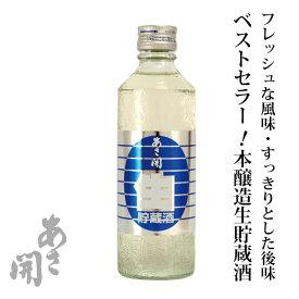 日本酒 本醸造生貯蔵酒300ml 晩酌酒 家飲み 父親 誕生日プレゼント お酒 おつまみ 岩手の地酒 あさ開