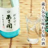 岩手の酒蔵あさ開(あさびらき)純米吟醸初呑切り720ml