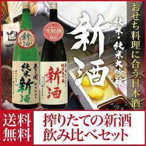 日本酒 ギフト お歳暮 新酒飲み比べセット 2018 ...