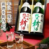 季節の新酒を飲み比べセット(純米新酒/純米大吟醸新酒)1800ml2本セット