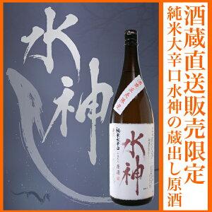 日本酒 ギフト お歳暮 純米大辛口水神の蔵出し原酒18...