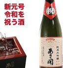 日本酒 父の日プレゼント 純米大吟醸 祝新元号 令和 720ml 父の日 食べ物 父の日 ギフト 父 …