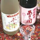 日本酒 父の日プレゼント 春一番飲み比べセット 720ml 父の日 食べ物 父の日 ギフト 父 誕生…
