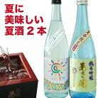 日本酒 父の日プレゼント 夏酒 飲み比べセット2本x720ml 夏季限定 父の日 食べ物 父の日 ギ…