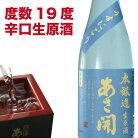 日本酒 父の日プレゼント 本醸造生原酒 うすにごり 720ml 父の日 食べ物 父の日 ギフト 父 …