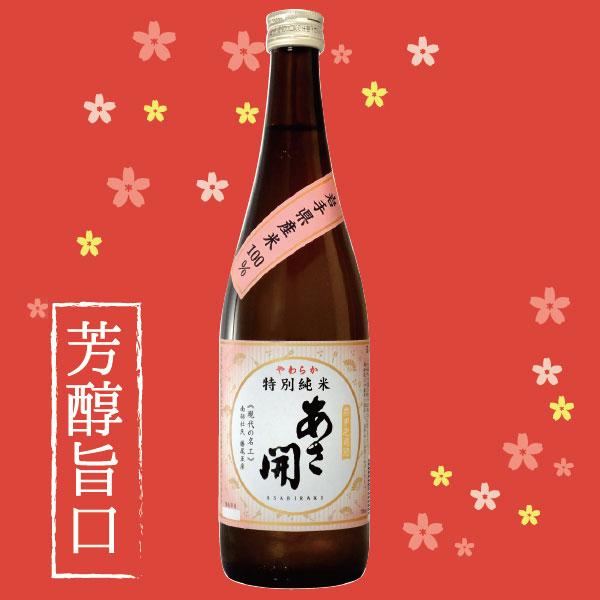 日本酒 お歳暮 ギフト お酒 プレゼント 誕生日 お祝い 贈り物 やわらかい味わいの限定酒 特別純米 やわらか720ml 本数限定 おつまみ に合う あさ開