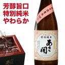 日本酒 特別純米 やわらか720ml 御歳暮 お歳暮 ギフト 誕生日プレゼント やわらかい味わいの限定酒 お酒 本数限定 おつまみ 父の日プレゼント 父の日ギフト あさ開