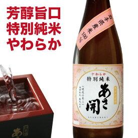 日本酒 特別純米 やわらか720ml ギフト 2020 プレゼント 誕生日プレゼント やや甘口 お酒 父の日プレゼント 父の日ギフト あさ開