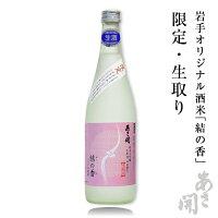 純米大吟醸生原酒四割磨き720ml※結の香使用の限定生原酒