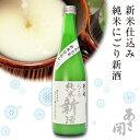 あさ開 純米新酒にごり酒720ml 本数限定、季節限定 お歳暮 御歳暮 ギフト 日本酒 誕生日プレゼント 濁り酒