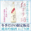 日本酒 ギフト お酒 プレゼント 誕生日 お祝い 贈り物 氷温貯蔵によってのみ完成するにごり酒 冬季限定 純米吟醸 にご…