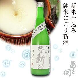 あさ開 純米新酒にごり酒720ml 本数限定、季節限定 ギフト 日本酒 父親 誕生日プレゼント 濁り酒