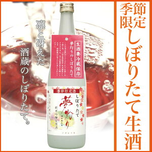 日本酒 ギフト お歳暮 純米吟醸 生原酒 しぼりたて ...