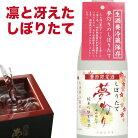 日本酒 父の日プレゼント 純米吟醸 生原酒 しぼりたて 夢灯り 720ml 父の日 食べ物 父の日 …