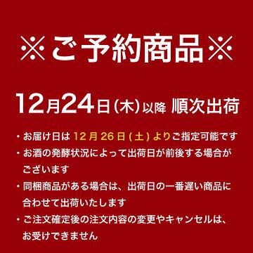 ご予約商品です。12/24(木)以降随時出荷