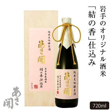 純米大吟醸原酒結の香仕込み720ml