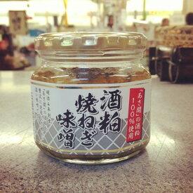 酒粕焼きねぎ味噌(ねぎみそ) お酒、日本酒のおつまみに! あさ開