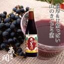 山のきぶどう酒 500ml リキュール 敬老の日 ギフト 2020 敬老の日 プレゼント 父親 誕生日プレゼント お酒 チーズに合…