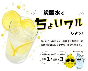 炭酸水で「ちょいワル」するだけでレモンサワーがつくれます