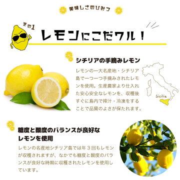 美味しさの秘密は、こだわりの「シチリア産レモン」