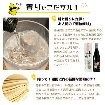 香りのよい酒粕で造った焼酎とブレンド!「こだわりの香り」