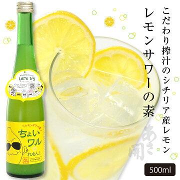 レモンサワーの素「ちょいワルれもん」500mlシチリア産レモン×酒粕焼酎のこだわりレモンサワーの素(アルコール分25度)リキュールあさ開