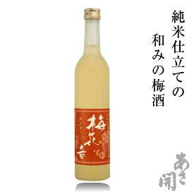 日本酒 梅花音 梅酒 500ml お酒 日本酒 梅酒 リキュール 父の日 母の日 2021 父の日プレゼント 父の日ギフト 母の日 プレゼント 母の日ギフト 父 誕生日 プレゼント 70代