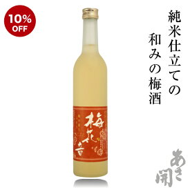 日本酒 梅花音 梅酒 500ml バレンタイン ギフト 2020 父親 誕生日プレゼント お酒 日本酒 梅酒 リキュール おつまみ 父の日プレゼント 父の日ギフト あさ開
