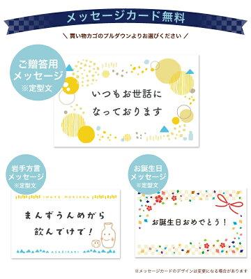 日本酒ギフトにおすすめメッセージカード無料オリメ抜
