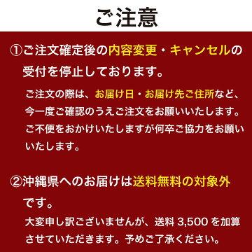 沖縄へのお届けは送料無料対象外です。注文確定後3500円加算します。