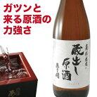 日本酒 父の日プレゼント 南部盛岡の蔵出し原酒 720ml 父の日 食べ物 父の日 ギフト 父 誕生…