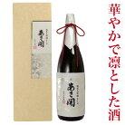 日本酒 父の日プレゼント 純米大吟醸 磨き五割 1800ml 父の日 食べ物 父の日 ギフト 父 誕生…