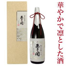 日本酒 純米大吟醸 磨き五割 1800ml バレンタイン ギフト 2020 ホワイトデー 年末年始 プレゼント 父親 誕生日プレゼント お酒 高級化粧箱入 父の日プレゼント 父の日ギフト あさ開