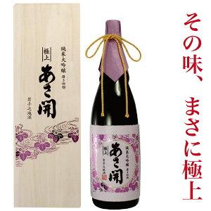 日本酒 ギフト お歳暮 純米大吟醸 磨き四割 極上 1...