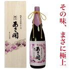 日本酒 父の日プレゼント 純米大吟醸 磨き四割 極上 1800ml 父の日 食べ物 父の日 ギフト 父…