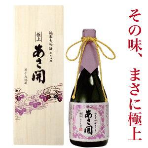 日本酒 ギフト お歳暮 純米大吟醸 磨き四割 極上 7...