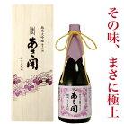 日本酒 父の日プレゼント 純米大吟醸 磨き四割 極上 720ml 父の日 食べ物 父の日 ギフト 父 …