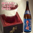 日本酒 純米吟醸 南部流寒造り 1800ml 敬老の日 ギフト 2020 敬老の日 プレゼント 父親 誕生日プレゼント お酒 全国新…